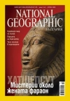 National Geographic, 04/2009