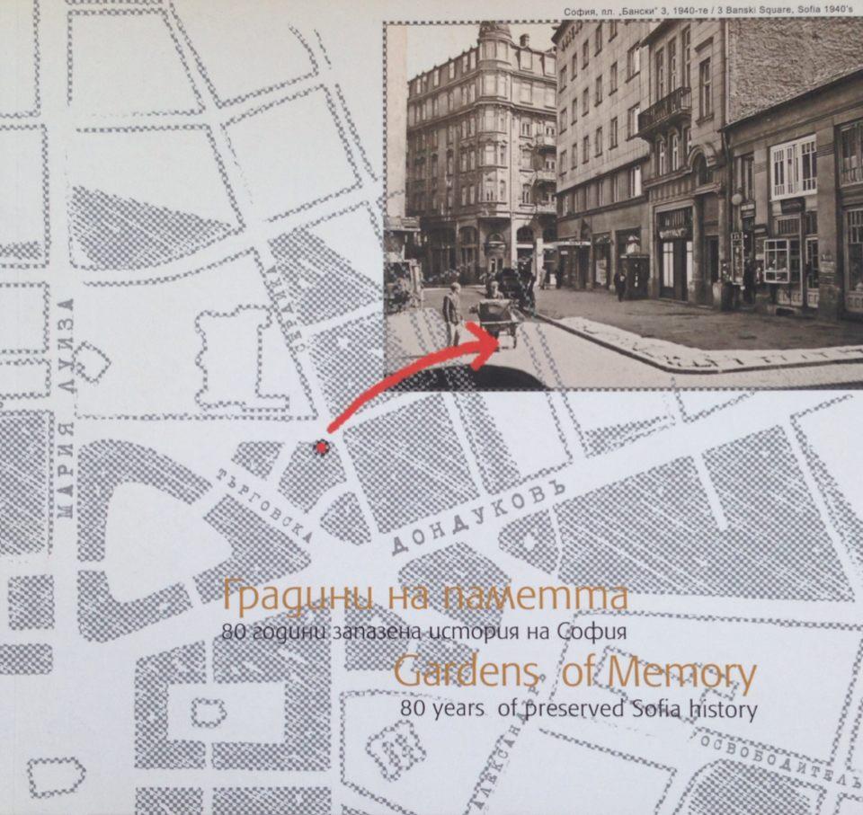 Градини на паметта. 80 години запазена история на София