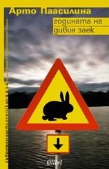 Годината на дивия заек