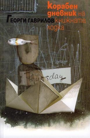 Корабен дневник на книжната лодка