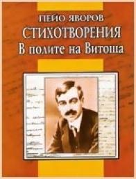 Стихотворения / В полите на Витоша