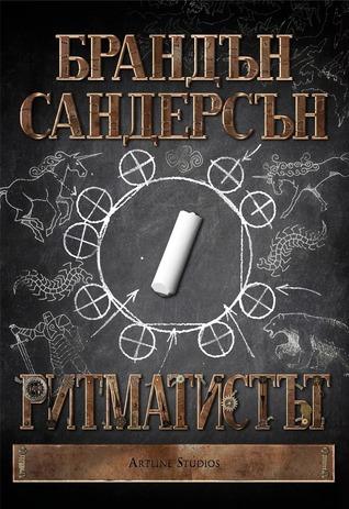 Ритматистът (Rithmatist #1)