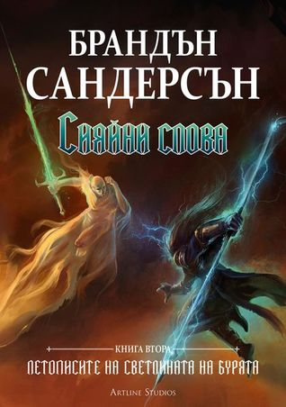 Сияйни слова (The Stormlight Archive, #2)