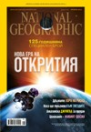 National Geographic, 01/2013
