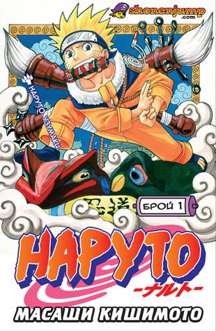 Наруто: Брой 1 (Naruto #1)