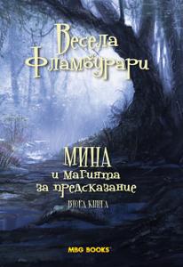 Мина и магията за предсказание - Втора книга