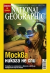 National Geographic, 08/2008