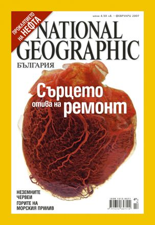 National Geographic, 02/2007