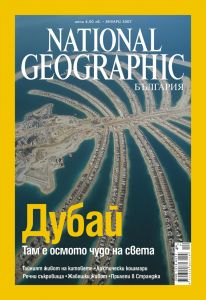 National Geographic, 01/2007