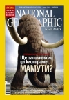National Geographic, 05/2009