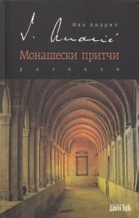Монашески притчи