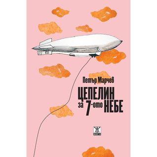 Цепелин за Седмото небе