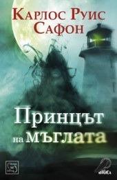 Принцът на мъглата (Niebla, #1)