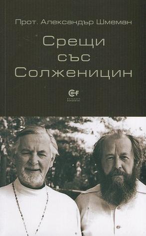Срещи със Солженицин