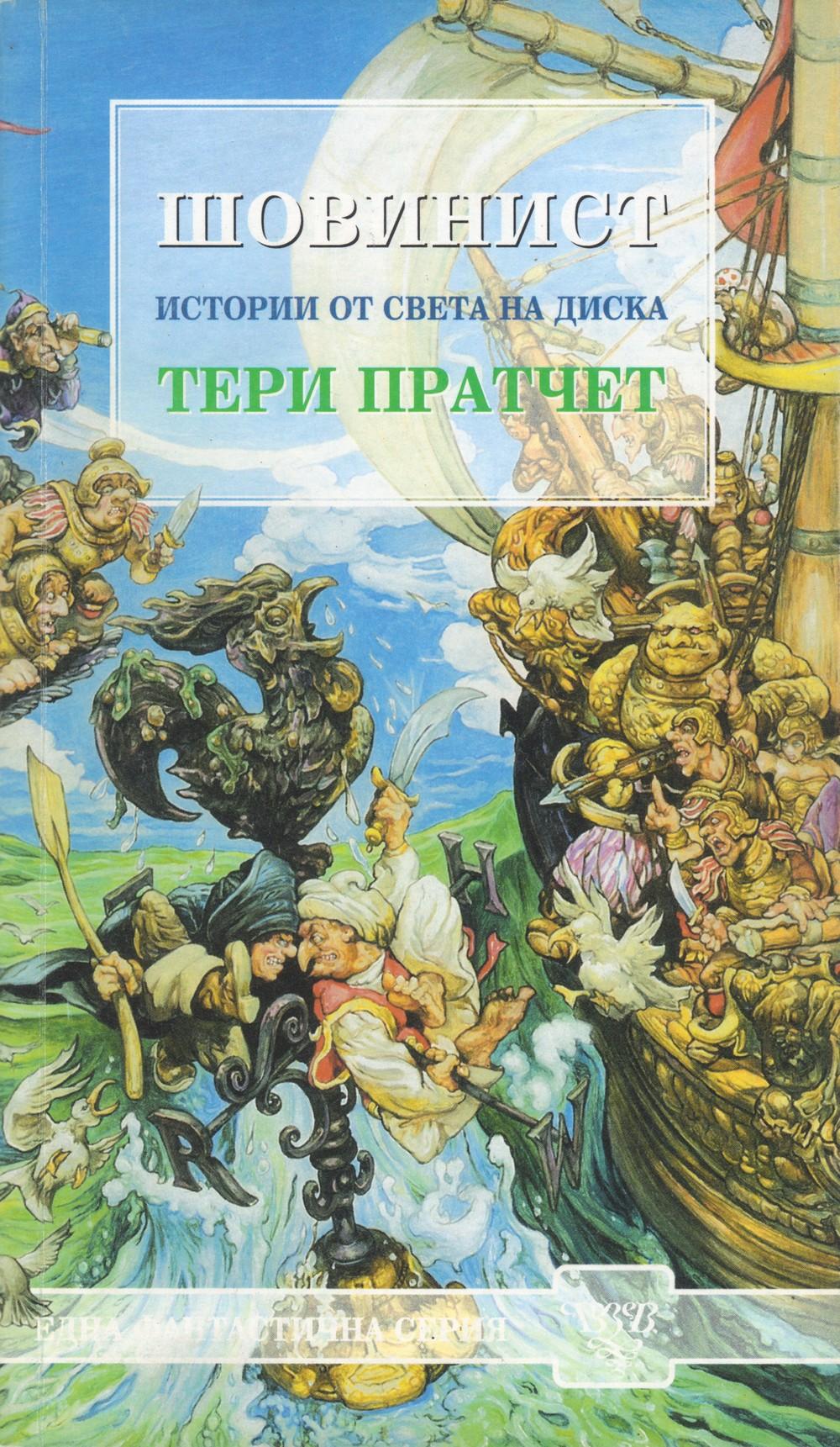 Шовинист (Истории от Света на диска 21)