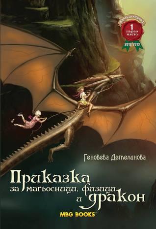 Приказка за магьосници, физици и дракон