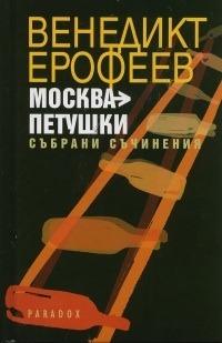 Москва - Петушки. Събрани съчинения