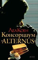 Консорциум Alternus