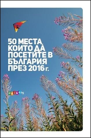 50 места, които да посетите в България през 2016