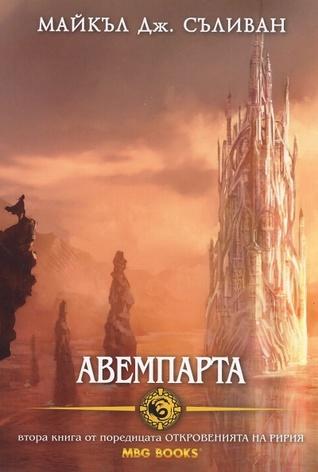 Авемпарта (Откровенията на Ририя 2)