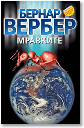 Мравките (Трилогия за мравките, #1)