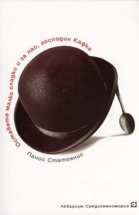 Оставете малко сладко и за нас, господин Кафка
