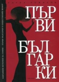Забравени истории на София - първи българки в обществения живот Кн.1