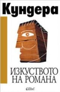 Изкуството на романа