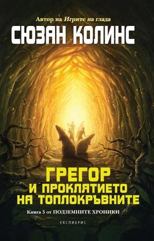 Грегор и проклятието на топлокръвните (Подземните хроники, #3)
