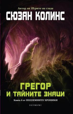 Грегор и тайните знаци (Подземните хроники, #4)