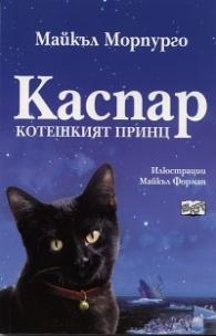 Каспар котешкият принц