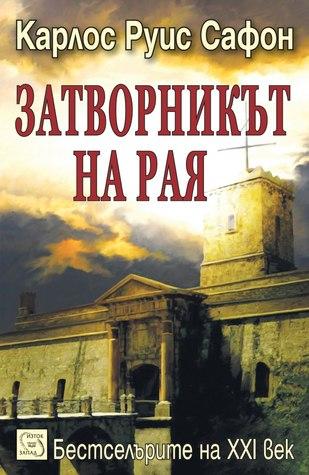 Затворникът на Рая (Гробището на забравените книги, #3)