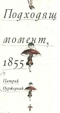Подходящ момент, 1855