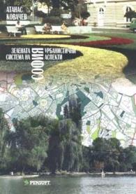 Зелената система на София. Урбанистични аспекти
