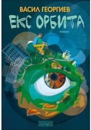 Екс орбита