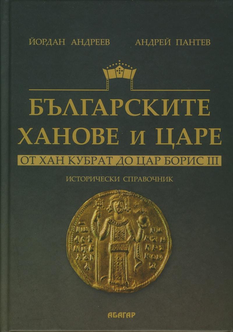 Българските ханове и царе