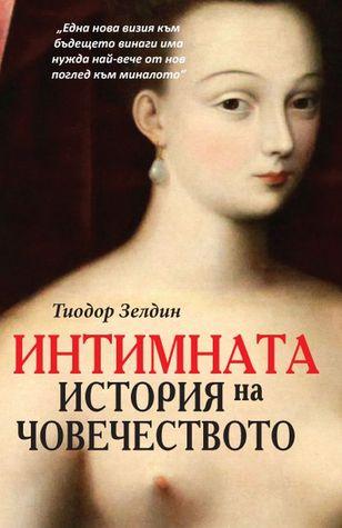 Интимната история на човечеството