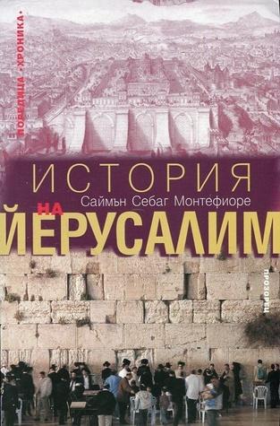 История на Йерусалим