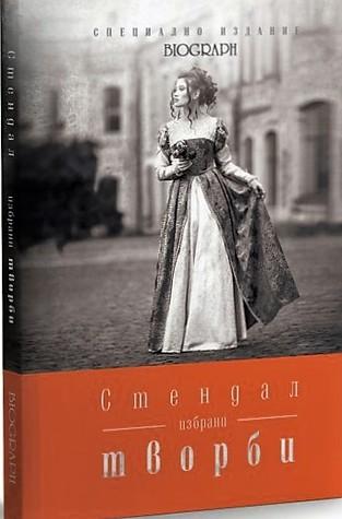 Избрани творби (Специално издание Biograph, #8)