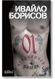 01 - неприличен роман