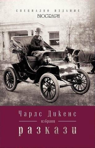 Избрани разкази (Специално издание Biograph, #4)