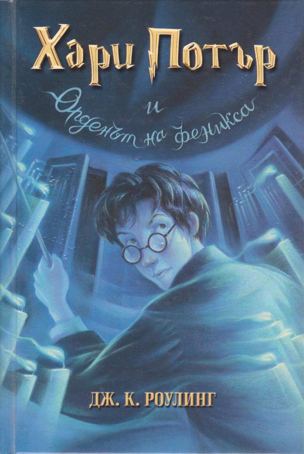 Хари Потър и Орденът на феникса (Хари Потър 5)