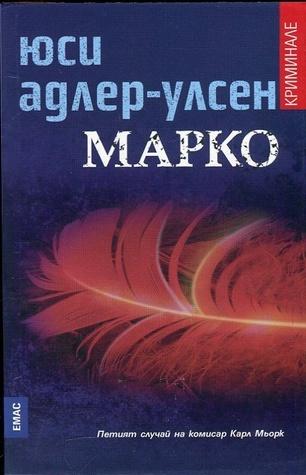 Марко (Afdeling Q, #5)