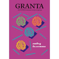 Granta Bulgaria 6: Отвъд болестта