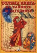 Голямата книга на тайните и загадките