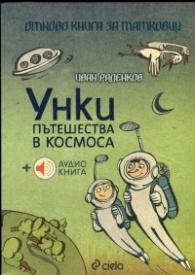 Унки, пътешествие в Космоса