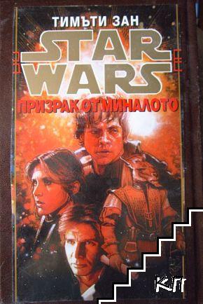 Призрак от миналото (#Starwars)
