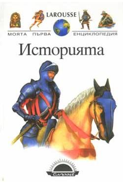Историята (Моята първа енциклопедия)
