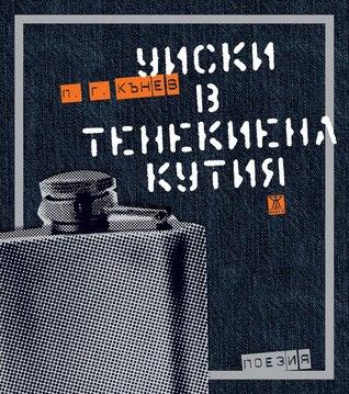 Уиски в тенекиена кутия