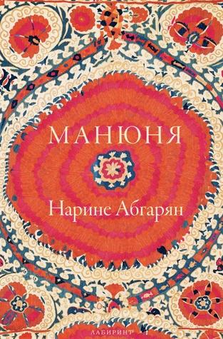 Манюня (Манюня, #1)
